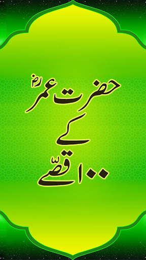 Hazrat Umar k 100 Kissay