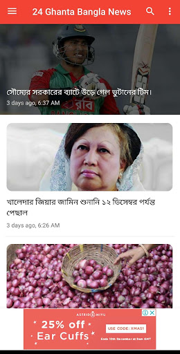 24 Ghanta Bangla News screenshot 4
