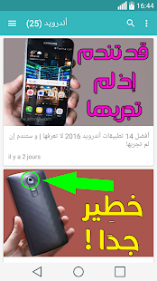 ‫Amni8 اَمني‬‎- screenshot thumbnail