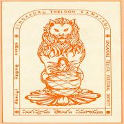 STS - Singapore Telugu Samajam