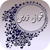 Sunehray Aqwal E Zareen Urdu Android APK Download Free By Pak Appz