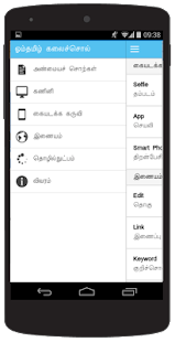 Kalaisol - Tamil Dictionary- screenshot thumbnail