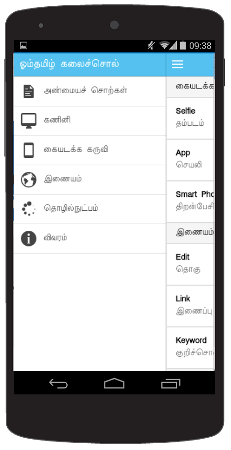 Kalaisol - Tamil Dictionary- screenshot