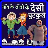 गाँव के लोंडो के देसी चुटकुले - Desi Hindi Jokes Android APK Download Free By Rockingwitapps