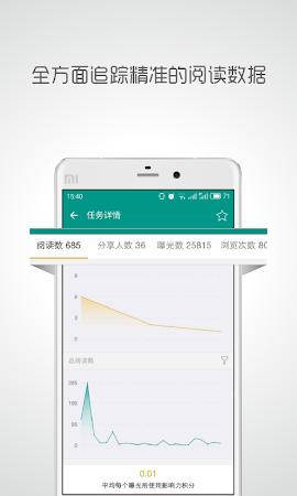 帮推客 -社会化媒体微信微博营销神器,一键转发推广工具APP 1.6.6 screenshot 2088033