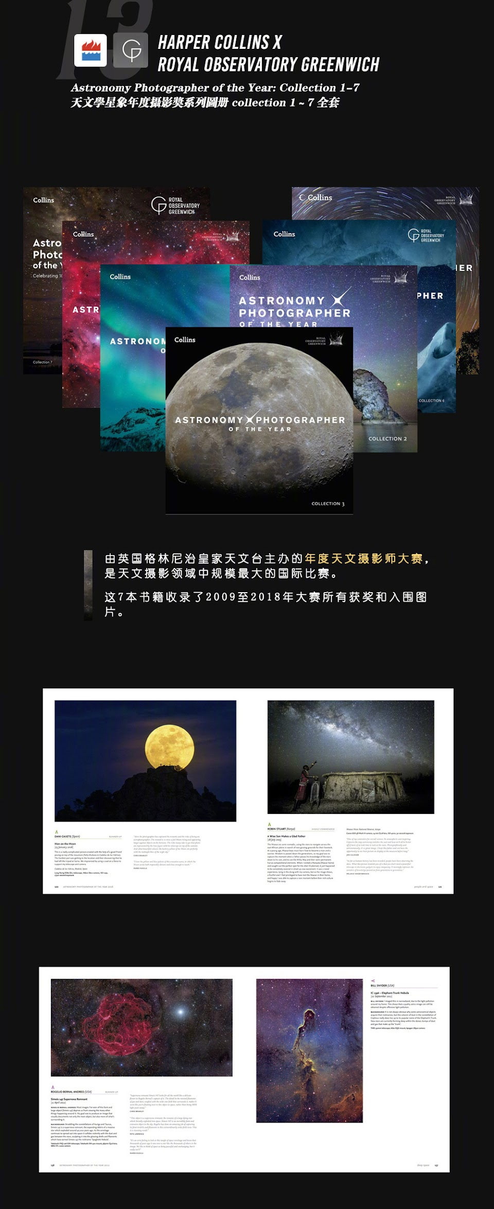 astronomy collection