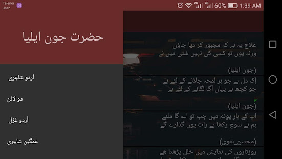 Download jaun Elia | Urdu Poetry For PC Windows and Mac apk screenshot 2