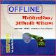 Railway Psycho Aptitude Test Download for PC Windows 10/8/7