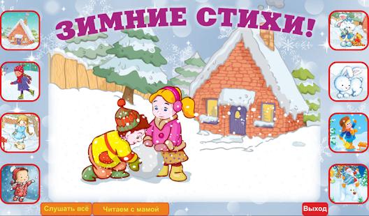 Учим стихи про зиму. - náhled