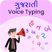 Gujarati Voice Typing, Speech to Text Converter