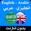Dictionnaire Anglais Arabe icon