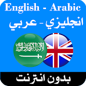 Dictionary english arabic