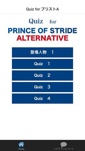 Quiz for プリストA