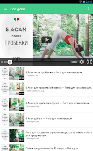 Yoga video tutorials- screenshot thumbnail