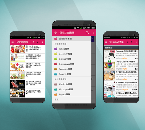 香港團購網站導航 HK Groupbuy Deals
