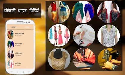 Sewing Guide - सिलाई सीखे APK screenshot thumbnail 16