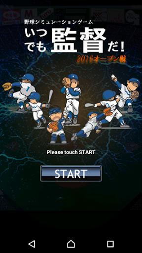 野球ゲーム「いつでも監督だ!」2016オープン戦