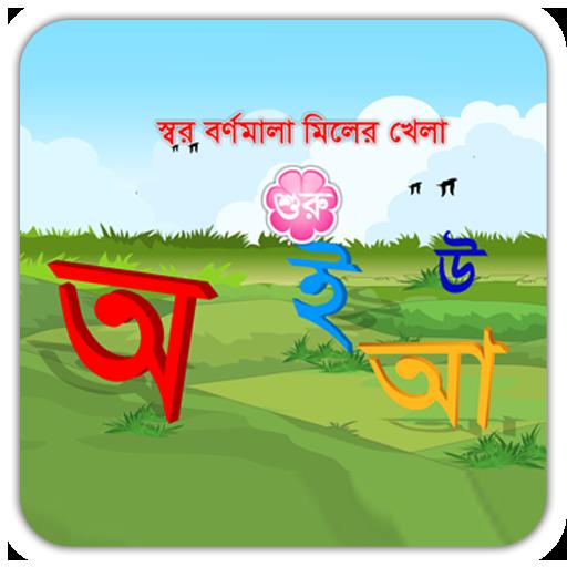 Bangla Sorborno Game 1.0.1 screenshots 2