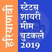 Haryanvi Status 2019 (हरियाणवी स्टेटस) - Bawlibuch