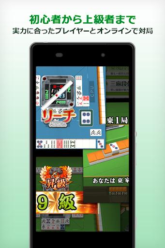 麻雀ジャンナビ apklade screenshots 2