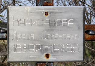 Photo: Харисанова Дарья Семеновна1897-1968
