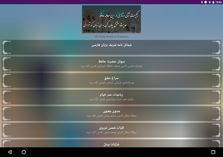 Hadis Eshq- screenshot thumbnail