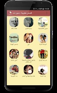 قصص مغربية واقعية - بدون نت screenshot 8