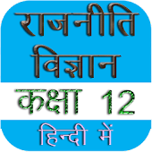 Political Science 12th हिंदी