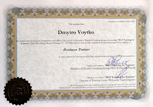 Photo: Сертифицированный Бизнес-тренер, выдан: Фрэнк Пьюселик, 2010