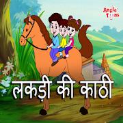 App Lakdi Ki Kathi - Hindi Poem : Offline Videos APK for Windows Phone