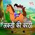 Lakdi Ki Kathi - Hindi Poem : Offline Videos file APK Free for PC, smart TV Download