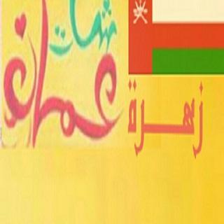 شات زهره عمان