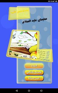 قصص الأنبياء - سليمان screenshot 1