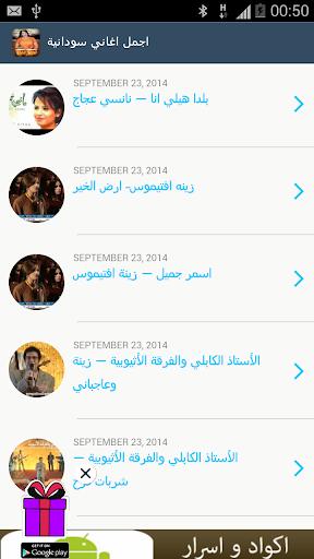 玩音樂App|اغاني سودانية免費|APP試玩