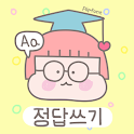 AaWriteAnswer™ Korean Flipfont icon