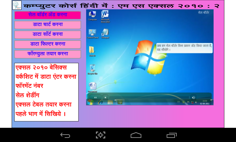 Learn Microsoft Excel 10 Hindi – (Android Apps) — AppAgg