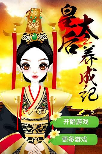 皇太后养成记 – 女生最爱,换装搭配,设计沙龙游戏