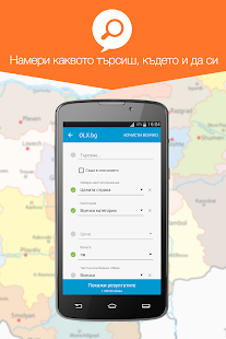 OLX Bulgaria- screenshot thumbnail