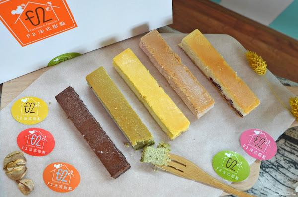 Patisserie F2 法式甜點。來場溫煦的午茶時光,五種口味一次滿足!