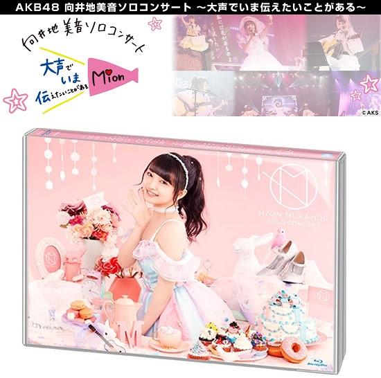 (Blu-ray / ISO) AKB48 向井地美音ソロコンサート ~大声でいま伝えたいことがある~