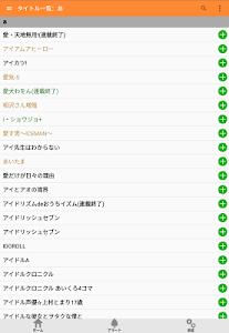ベルアラート -コミックの新刊発売日を通知- screenshot 6