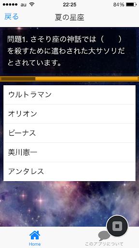 玩免費益智APP|下載星座ナビ 天体観測しながら天文の豆知識ゲット 自由研究対策  app不用錢|硬是要APP