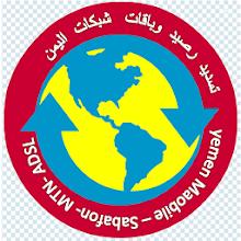 شبكات اليمن لخدمات الجوال Download on Windows