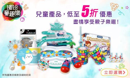 繽紛童趣樂_兒童產品低至5折優惠_760x460.jpg