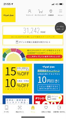 マツモトキヨシ公式アプリのおすすめ画像2