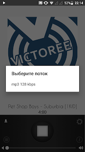 Радио Виктори- screenshot thumbnail