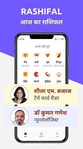 Dainik Bhaskar: Hindi Epaper, Local & Video News modavailable screenshots 6