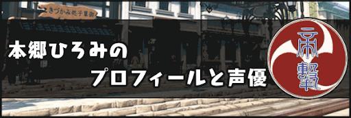 本郷ひろみ アイキャッチ