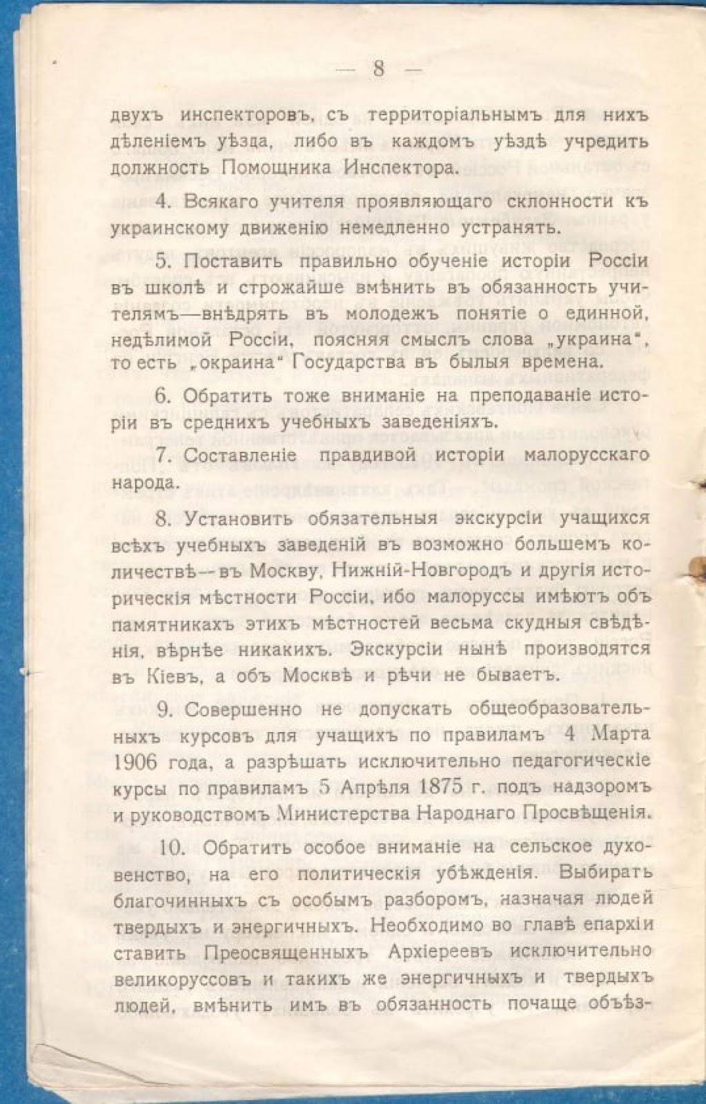 Секретний донос фон Багговута