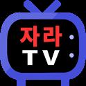 인터넷방송 자라티비 ( 실시간방송 여캠 BJ 개인방송 ) icon